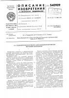 Патент 540909 Технологическая смазка для холодной обработки металлов давлением