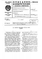 Патент 905354 Покрытие водосливных откосов и ложа каналов