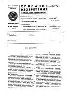 Патент 853771 Выпрямитель