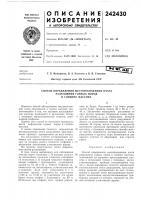 Патент 242430 Способ определения местоположения очага