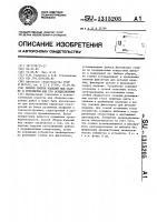 Патент 1315205 Способ сборки изделий под сварку и устройство для его осуществления