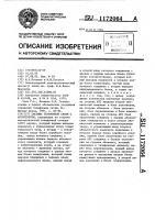 Патент 1172064 Система телефонной связи с автоответом