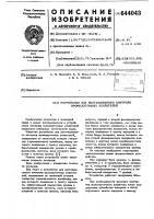 Патент 644043 Устройство для дистанционного контроля промежуточных усилителей
