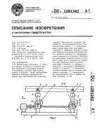Патент 1291342 Кантователь