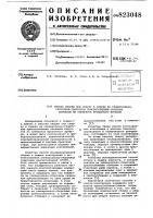 Патент 823048 Способ сборки под сварку и сваркина универсально-сборочном сварочномприспособлении об'емных kapkacob изэлементов прокатного профиля