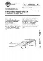 Патент 1232735 Способ защиты откоса грунтового гидротехнического сооружения