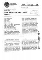 Патент 1537126 Способ выделения фосфатных минералов из фосфатно- карбонатной руды