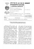 Патент 360629 Способ обнаружения неоднородностей в верхней части геологического разреза