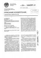 Патент 1666309 Устройство для мерной резки материала
