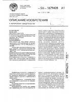 Патент 1679428 Многоканальный прибор для измерения параметров акустической эмиссии в горных породах
