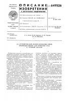 Патент 649526 Устройство для сварки кольцевых швов,преимущественно для приварки труб к трубным доскам