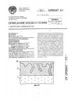 Патент 1698347 Способ эксплуатации грунтозащитного покрытия