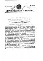 Патент 29509 Способ включения индукционной катушки в телефонные аппараты систем местной батареи