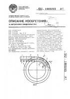 Патент 1403223 Магнитопровод статора электрической машины