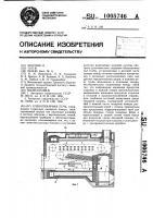 Патент 1005746 Хлебопекарная печь