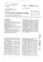 Патент 1704837 Способ флотации угля