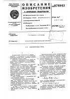 Патент 874843 Водопропускная труба