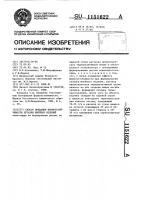 Патент 1151622 Способ придания формоустойчивости деталям швейных изделий