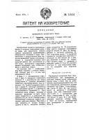 Патент 12551 Промывной клозетный бак