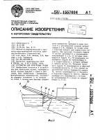 Патент 1557034 Устройство для перегрузки грузов