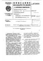 Патент 873455 Устройство для удержания телефонного соединения