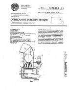 Патент 1678297 Машина для резки растительного сырья
