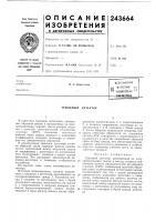 Патент 243664 Патент ссср  243664