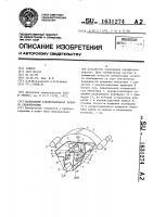 Патент 1631274 Панорамный аэрофотоаппарат прямого сканирования