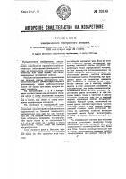 Патент 33190 Электрический телеграфный аппарат