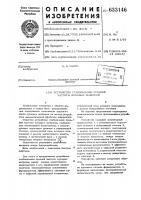 Патент 633146 Устройство стабилизации средней частоты шумовых выбросов