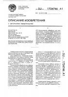 Патент 1724746 Способ обработки слоя лубяных волокон и устройство для его осуществления