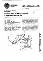 Патент 1713462 Устройство для сбора хлопка-сырца со срезанных кустов