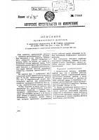 Патент 38846 Прямоточный вентиль