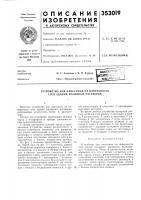 Патент 353019 Устройство для нанесения на поверхность стен зданий малярных растворов