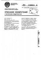 Патент 1194915 Способ определения опушенности семян хлопчатника