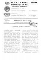 Патент 539356 Сердечник электрической машины