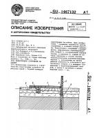 Патент 1467132 Водоотводное сооружение на склоне