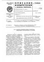 Патент 735928 Напорно-стабилизирующее устройство поверочных расходомерных установок