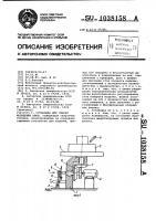 Патент 1038158 Установка для сварки кольцевых швов