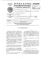 Патент 676695 Канавокопатель