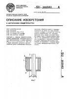 Патент 303843 Способ электроэрозионной обработки