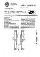 Патент 1682631 Скважинный штанговый насос