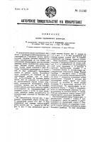 Патент 31193 Шкив переменного диаметра