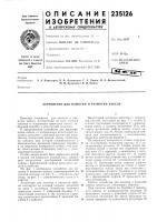 Патент 235126 Устройство для намотки и размотки кабеля