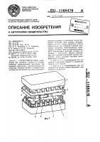Патент 1168476 Герметичная тара