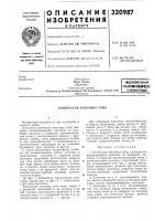 Патент 320987 Всесоюзная !1.1г?1!т«0-т?хнйческ;&иблиотвка
