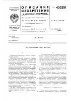 Патент 430251 Уплотнение стыка деталей