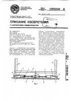 Патент 1094840 Устройство для монтажа и выверки оборудования дверей лифта