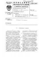 Патент 687297 Пневмопривод с защелкой