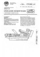 Патент 1791002 Шнековая дробилка